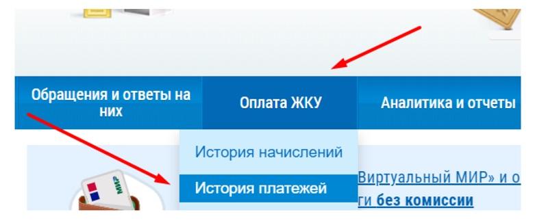 Почему удобно иметь личный кабинет на портале ГИС ЖКХ?