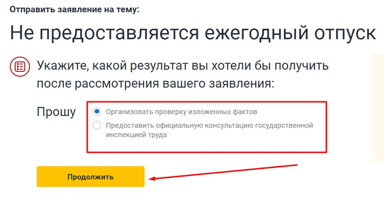 Какой отпуск положен работнику по ТК РФ: виды, основания, порядок предоставления
